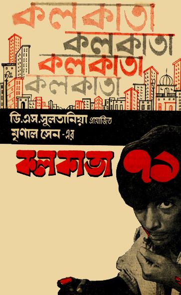 Kolkata_71