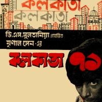 CALCUTTA 71 (Dir. Mrinal Sen, 1972, India) - 'Calcutta was passing through a terrible time...'
